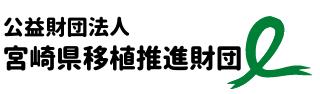 公益財団法人 宮崎県移植推進財団